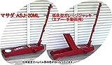 国産マサダの低床型ガレージジャッキ(エアー・手動両用) ASJ-20ML-HAPPY