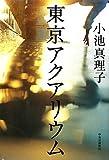 東京アクアリウム