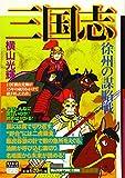 カジュアルワイド 三国志 第4巻 (希望コミックス カジュアルワイド)