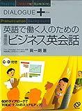 英語で働く人のための場面別ビジネス英会話 (ダイアローグプラス)