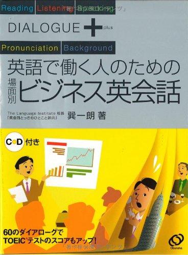 英語で働く人のための場面別ビジネス英会話 (ダイアローグプラス)の詳細を見る
