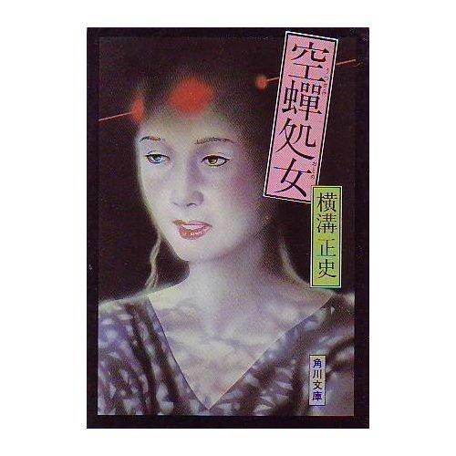 空蝉処女(オトメ) (角川文庫 (5621))の詳細を見る