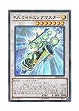 遊戯王 日本語版 EP18-JP028 F.A. Dawn Dragster F.A.ライトニングマスター (ウルトラレア)