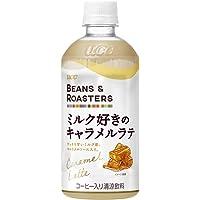 【訳あり(賞味期限2021年11月9日)】 UCC Beans & ROASTERS ミルク好きのキャラメルラテ ペット…