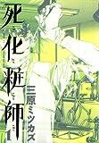 死化粧師 1巻 (FEEL COMICS)