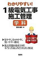 わかりやすい!1級電気工事施工管理 学科 (国家・資格シリーズ B-8)