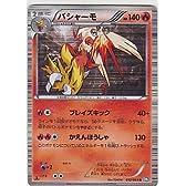 バシャーモ ポケモンカードゲーム ダークラッシュ bw4-012 R