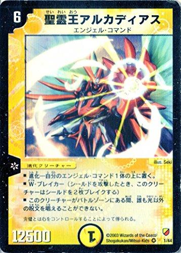 デュエルマスターズ DMC10-001B 《聖霊王アルカディアス》