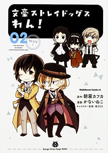 文豪ストレイドッグス わん! (2) (角川コミックス・エース)の詳細を見る