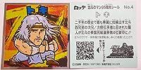 ビックリマン 北斗のマンチョコ 35thアニバーサリー トキ No.04 ビックリマンシリーズ
