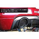 スイフト ZC31/21/11/71 RRP リアルカーボン マフラーホールカバー ZC32S 左側用