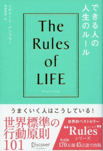 できる人の人生のルール The Rules of Life Rulesシリーズの書影