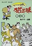 セツコ・山田の猫三昧―イラスト・エッセイ (第3巻)
