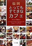 福岡 とってもすてきなカフェ