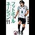 フットボールネーション(11) (ビッグコミックス)