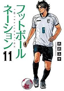 [大武ユキ] フットボールネーション 第01-11巻
