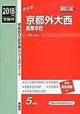 京都外大西高等学校   2018年度受験用赤本 214 (高校別入試対策シリーズ)