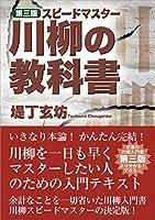 スピードマスター 川柳の教科書 第三版
