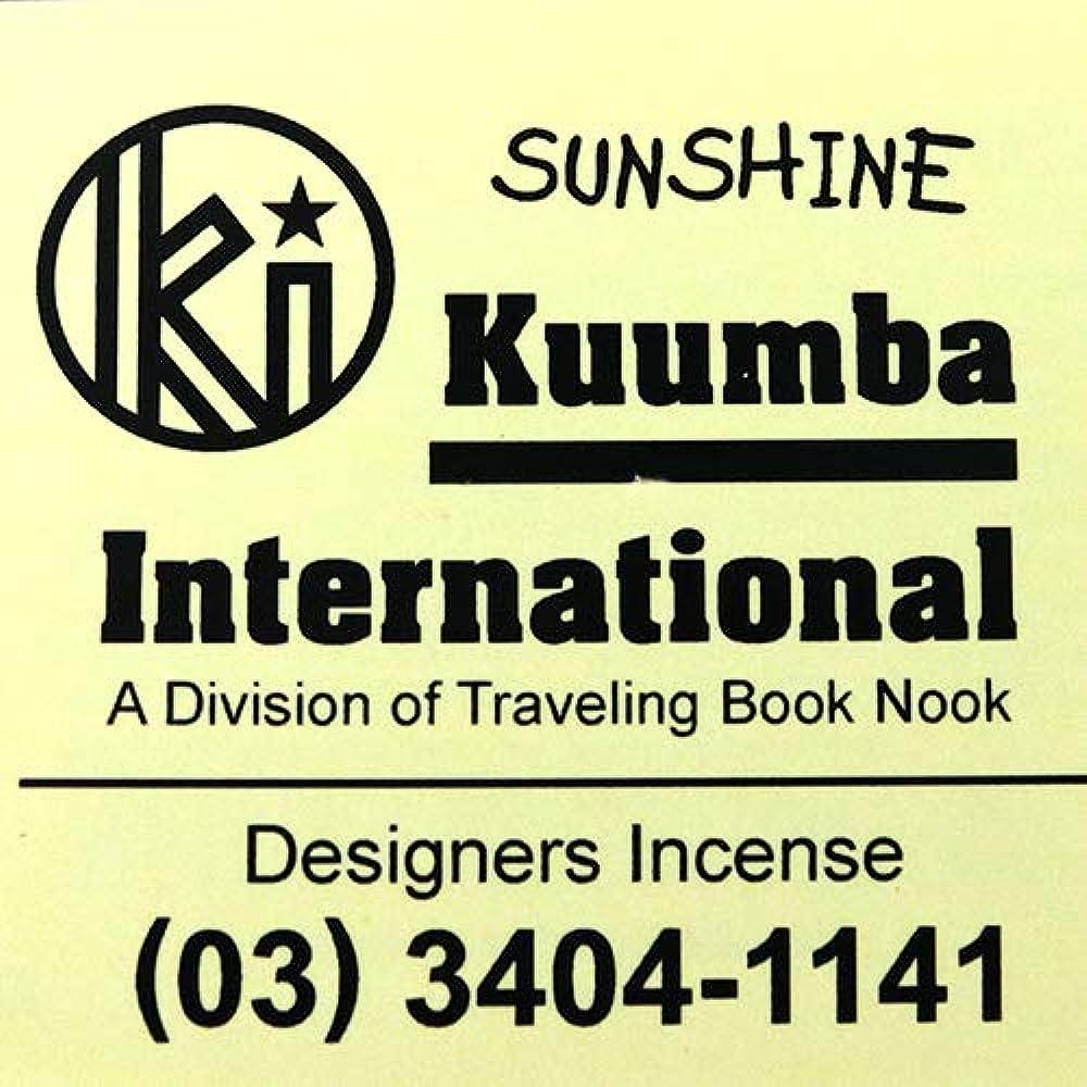 エレメンタル株式反対する(クンバ) KUUMBA『incense』(SUNSHINE) (SUNSHINE, Regular size)