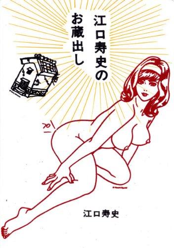 江口寿史のお蔵出し[新版] (CUE COMICS)の詳細を見る