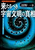 来たるべき宇宙文明の真相―アカシックレコードが教える (超知ライブラリー)