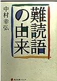 難読語の由来 (角川文庫ソフィア)