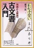 古文書入門―判読から解読へ (〈シリーズ〉日本人の手習い)