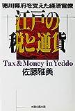 江戸の税と通貨―徳川幕府を支えた経済官僚