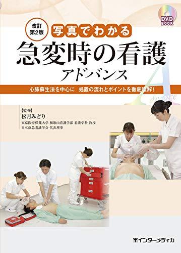 写真でわかる急変時の看護 アドバンス 改訂第2版 (DVD BOOK)の詳細を見る