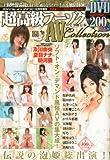 月刊ソフト・オン・デマンド12月号増刊 超高級フーゾクAV Collection (コレクション) 2010年 12月号 [雑誌]