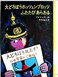 大どろぼうホッツェンプロッツふたたびあらわる (昭和45年) (世界の子どもの本〈21〉)