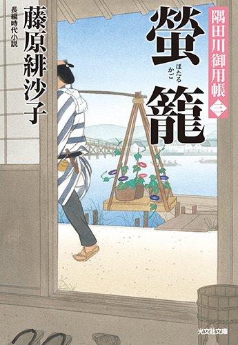 螢籠: 隅田川御用帳(三) (光文社時代小説文庫)