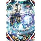 ウルトラマンフュージョンファイト/5弾/5-006 ウルトラマンアグル(V2) OR