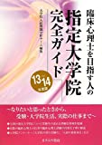 臨床心理士を目指す人の指定大学院完全ガイド〈13~14年度版〉
