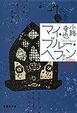 マイ・ブルー・ヘブン 東京バンドワゴン (集英社文庫) 画像