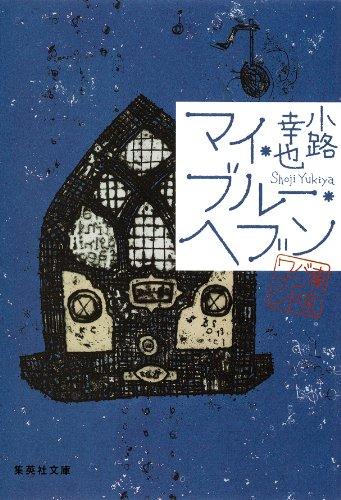 マイ・ブルー・ヘブン 東京バンドワゴン (集英社文庫)の詳細を見る