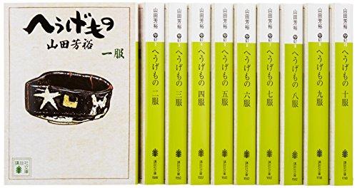 へうげもの 文庫版 コミック 1-10巻セット (講談社文庫)