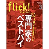 flick! digital(フリックデジタル) 2019年3月号 Vol.89[雑誌]