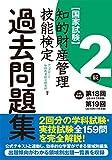 知的財産管理技能検定2級 出題領域順・過去問題集(第18回・第19回)