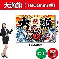 大漁旗 カニ(ポンジ) 1800mm幅 BC-42 (受注生産)