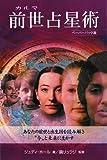 前世(カルマ)占星術 ペーパーバック版 (GAIA BOOKS)