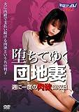 堕ちてゆく団地妻 / 週に一度の肉欲回収日 [DVD]