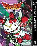 パワーザキティ イチゴマン 4 (ヤングジャンプコミックスDIGITAL)