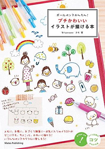 Amazoncojp ボールペンでかんたんプチかわいいイラストが描ける本