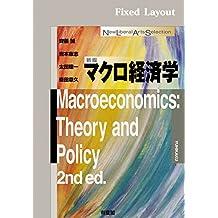 マクロ経済学(新版) New Liberal Arts Selection