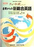 基礎からの 新総合英語(並)―チャート式シリーズ