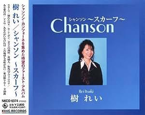 シャンソン ~スカーフ~