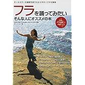 フラを踊ってみたい そんな人にオススメの本―オールカラーの連続写真でわかりやすくフラを解説