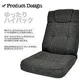 座椅子 低反発 ハイバック  レバー式 6段リクライニング ヘッドリクライニング 布地 「プラド」 ブラック色