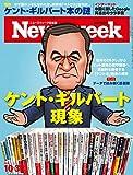 Newsweek (ニューズウィーク日本版)2018年10/30号[ケント・ギルバート現象]